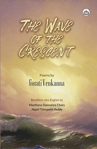The Wave Of The Crescent