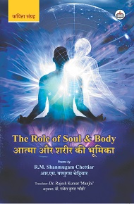 The Role Of Soul & Body